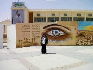 saud-school